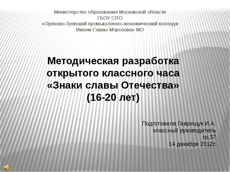 Министерство образования Московской области ГБОУ СПО «Орехово-Зуевский пром...