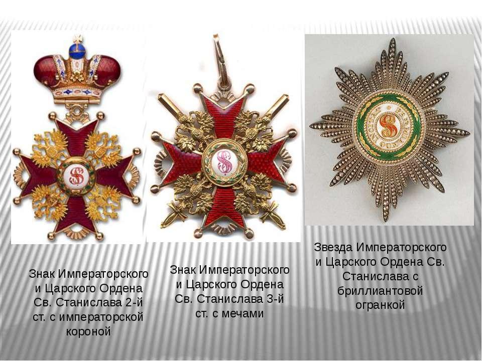 Звезда Императорского и Царского Ордена Св. Станислава с бриллиантовой огранк...