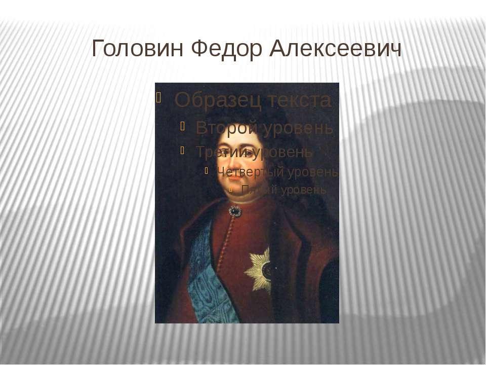 Головин Федор Алексеевич