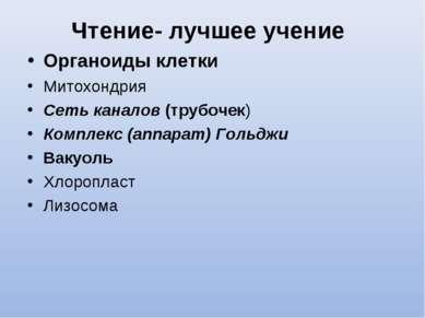 Чтение- лучшее учение Органоиды клетки Митохондрия Сеть каналов (трубочек) Ко...