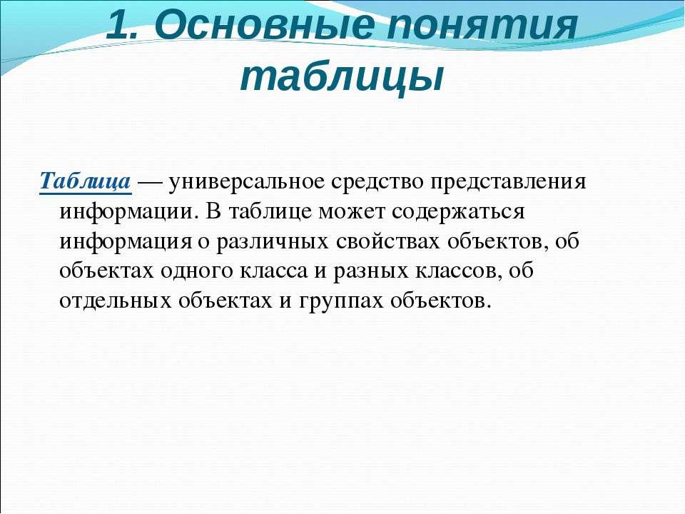 1. Основные понятия таблицы Таблица — универсальное средство представления ин...