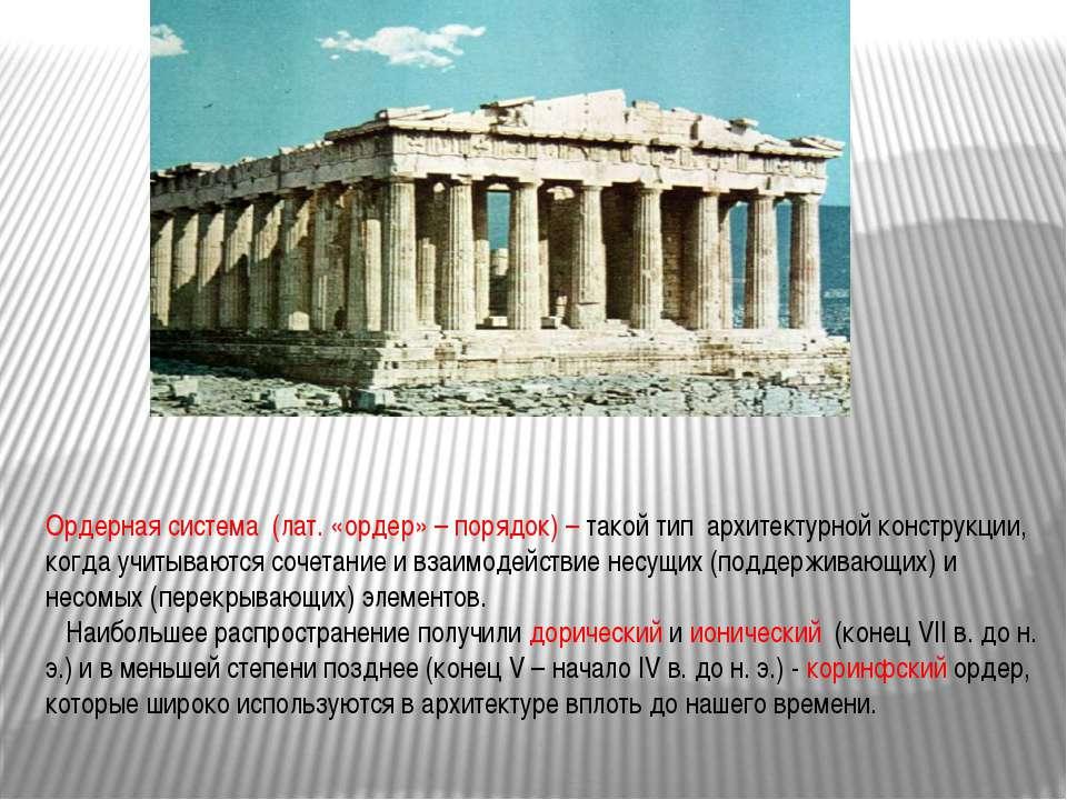 Ордерная система (лат. «ордер» – порядок) – такой тип архитектурной конструкц...