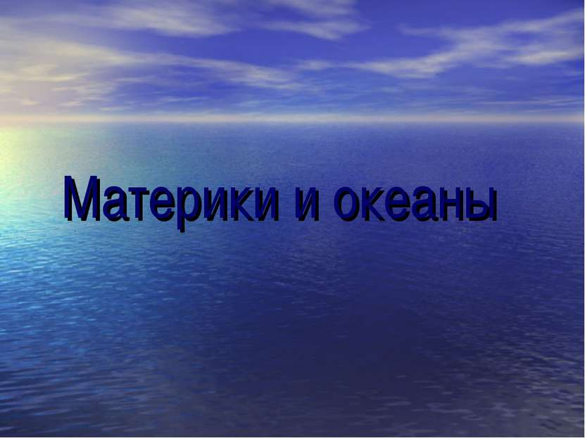 Материки и океаны