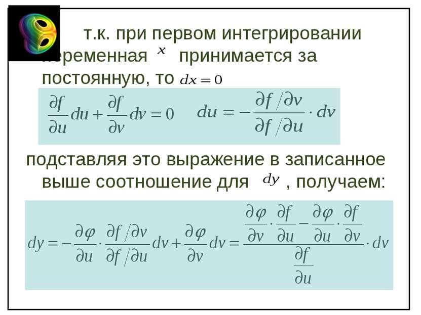 т.к. при первом интегрировании переменная принимается за постоянную, то подст...