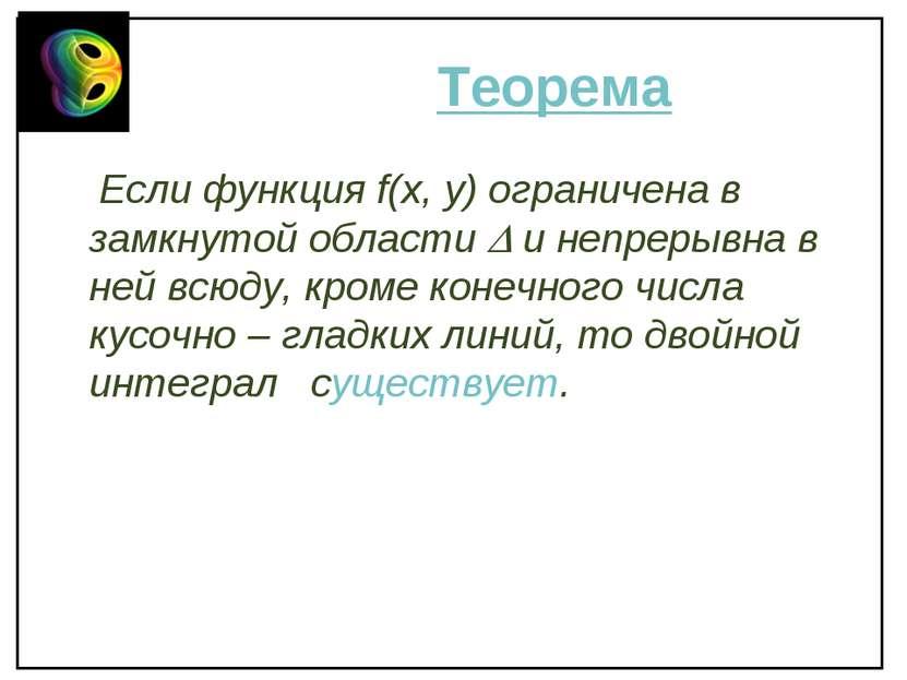 Теорема Если функция f(x, y) ограничена в замкнутой области и непрерывна в не...