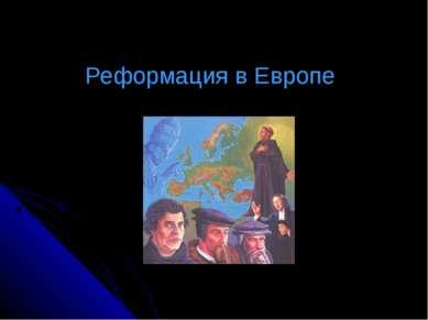 Реформация в Европе