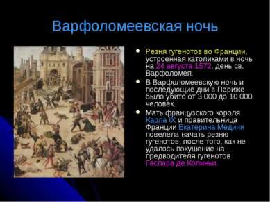 Варфоломеевская ночь Резня гугенотов во Франции, устроенная католиками в ночь...