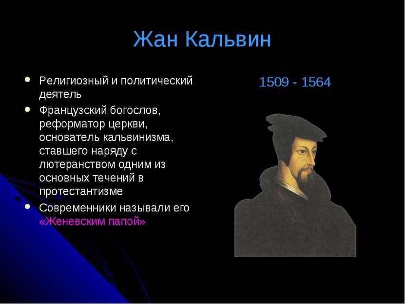 Жан Кальвин Религиозный и политический деятель Французский богослов, реформат...