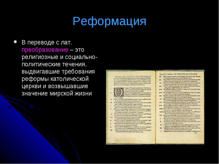 Реформация В переводе с лат. преобразование – это религиозные и социально-пол...