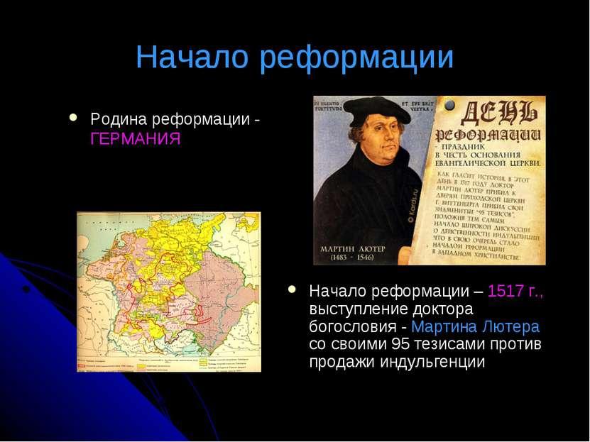 Начало реформации Родина реформации - ГЕРМАНИЯ Начало реформации – 1517 г., в...