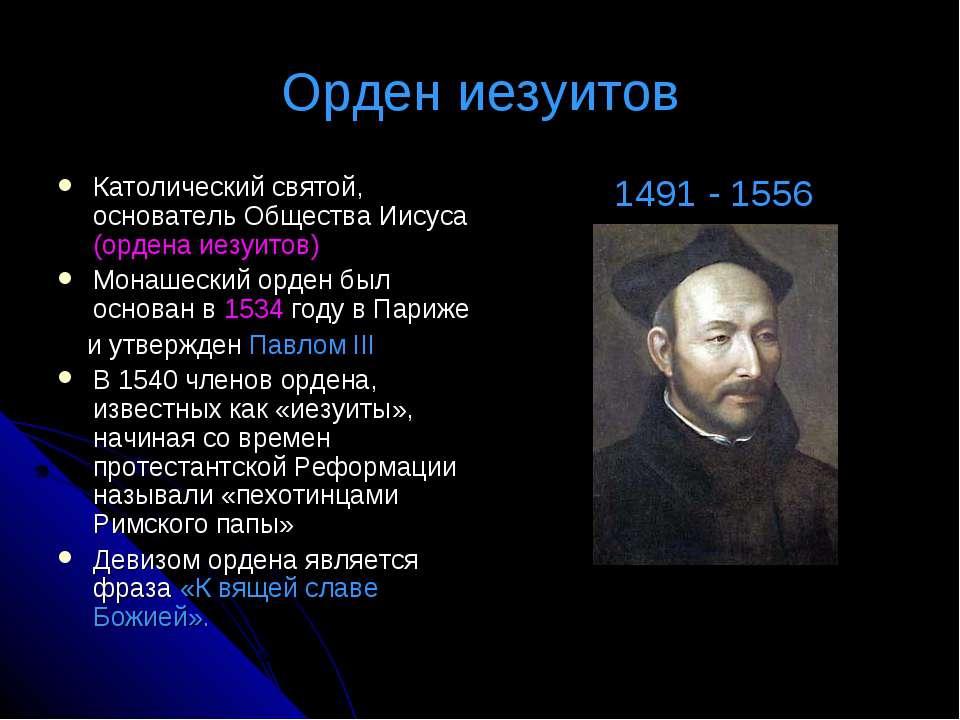 Орден иезуитов Католический святой, основатель Общества Иисуса (ордена иезуит...