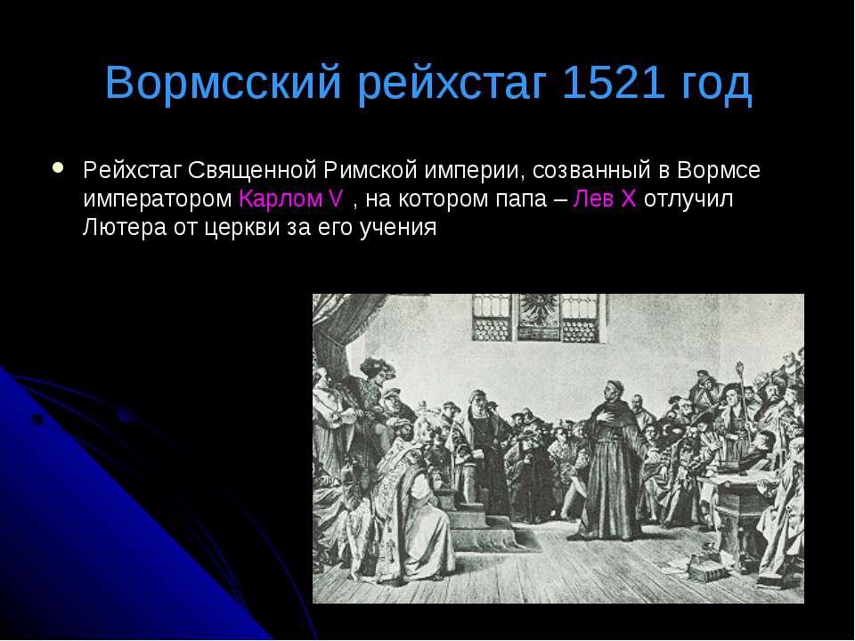 Вормсский рейхстаг 1521 год Рейхстаг Священной Римской империи, созванный в В...
