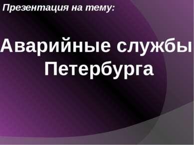 Аварийные службы Петербурга Презентация на тему: