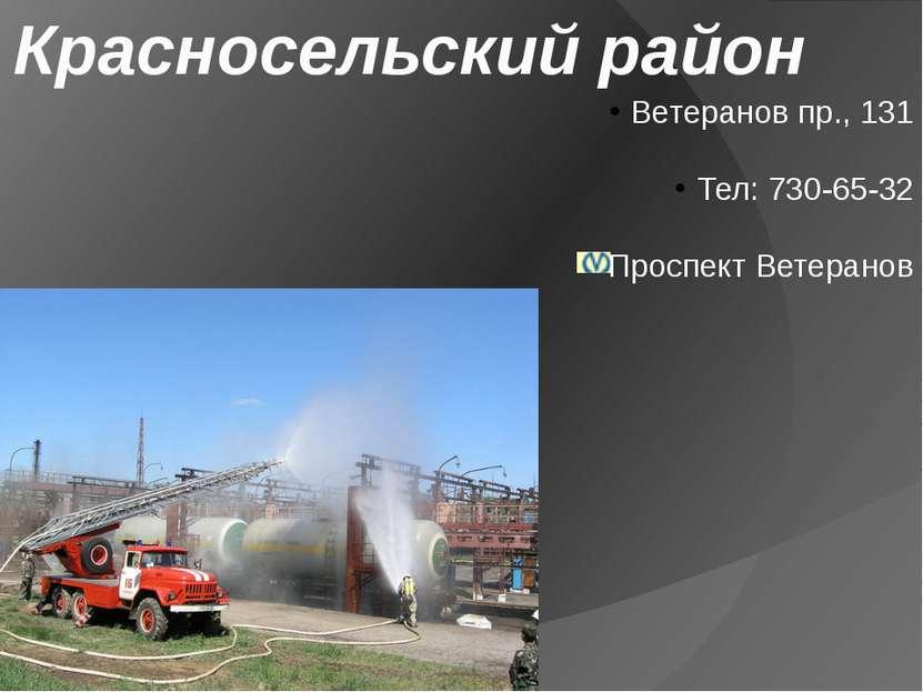 Красносельский район Ветеранов пр., 131 Тел: 730-65-32 Проспект Ветеранов