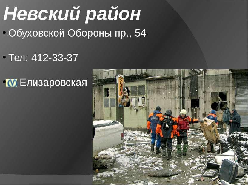Невский район Обуховской Обороны пр., 54 Тел: 412-33-37 Елизаровская
