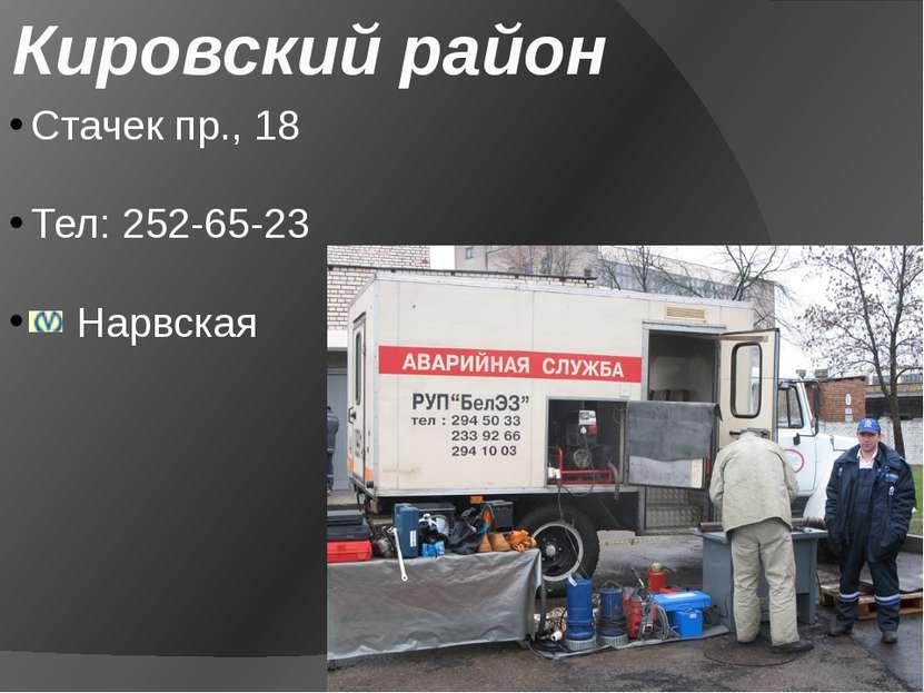 Кировский район Стачек пр., 18 Тел: 252-65-23 Нарвская