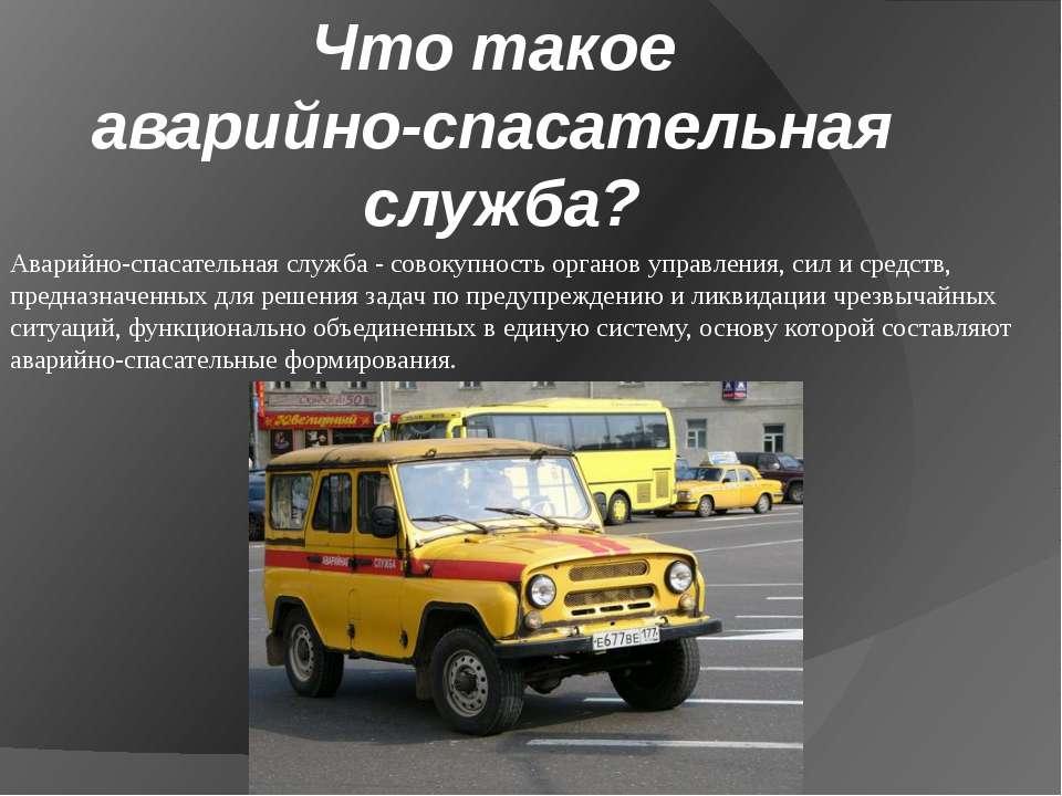 Аварийно-спасательная служба - совокупность органов управления, сил и средств...