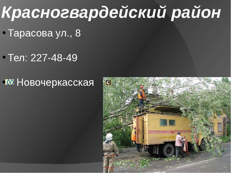 Красногвардейский район Тарасова ул., 8 Тел: 227-48-49 Новочеркасская