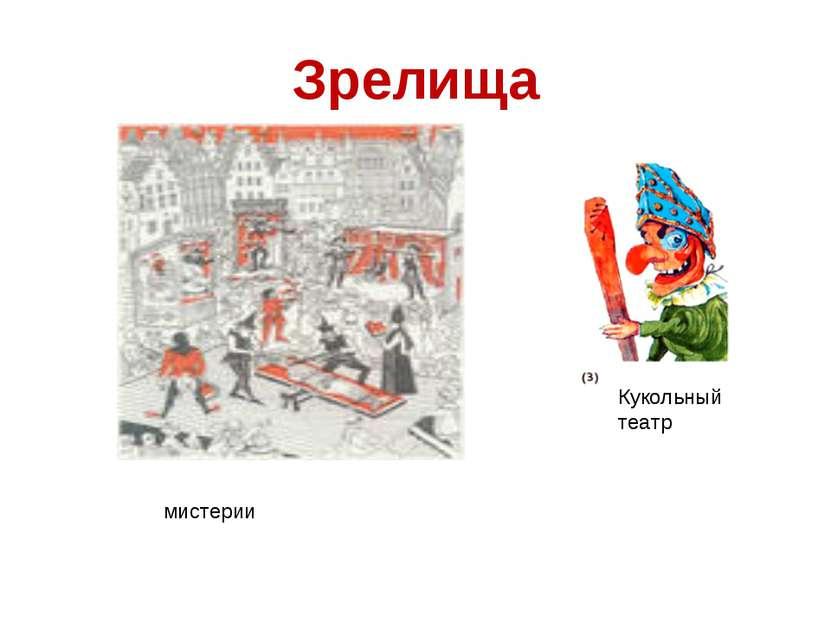 Зрелища Кукольный театр мистерии