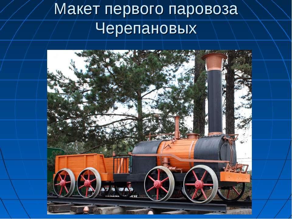 Макет первого паровоза Черепановых