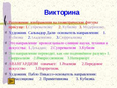 Викторина Разложение изображения на геометрические фигуры присуще: 1.Супремат...