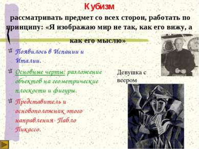 Кубизм рассматривать предмет со всех сторон, работать по принципу: «Я изображ...