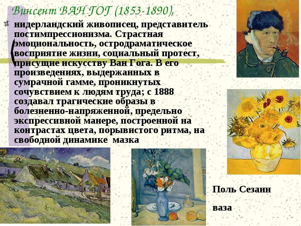 Винсент ВАН ГОГ (1853-1890), нидерландский живописец, представитель постимпре...