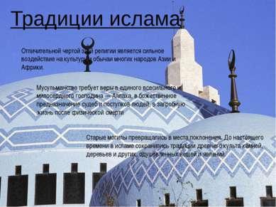 Традиции ислама Отличительной чертой этой религии является сильное воздействи...