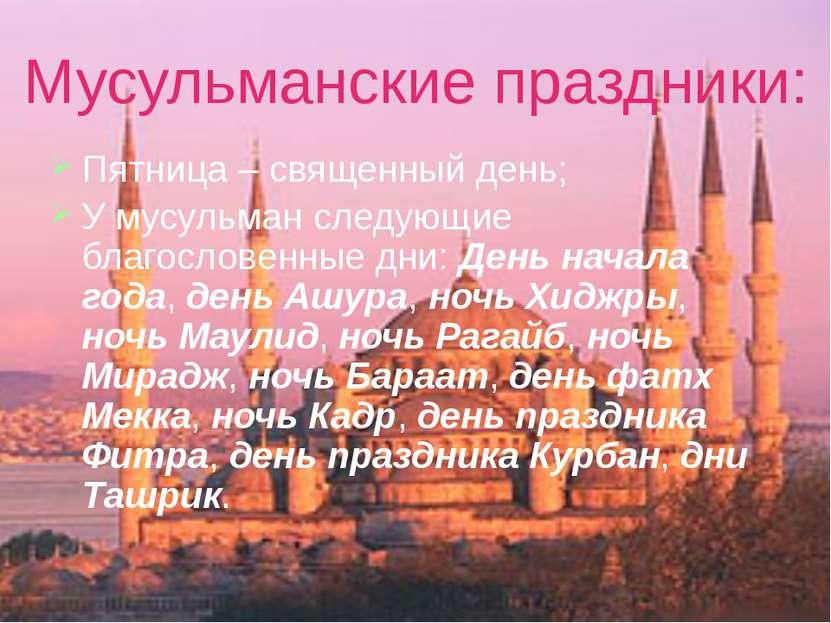 Мусульманские праздники: Пятница – священный день; У мусульман следующие благ...