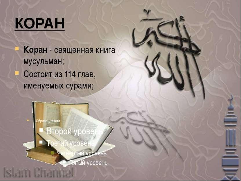 КОРАН Коран - священная книга мусульман; Состоит из 114 глав, именуемых сурами;
