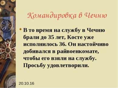 Командировка в Чечню В то время на службу в Чечню брали до 35 лет, Косте уже ...