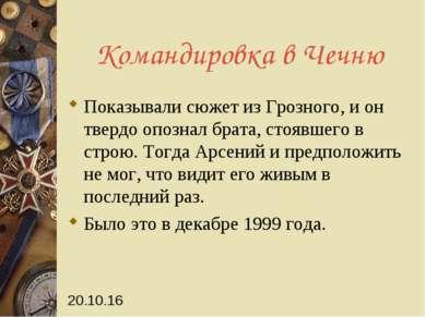 Командировка в Чечню Показывали сюжет из Грозного, и он твердо опознал брата,...