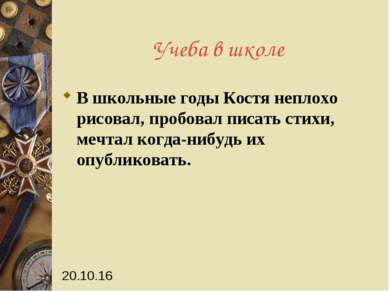 Учеба в школе В школьные годы Костя неплохо рисовал, пробовал писать стихи, м...