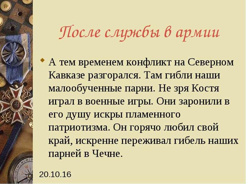 После службы в армии А тем временем конфликт на Северном Кавказе разгорался. ...