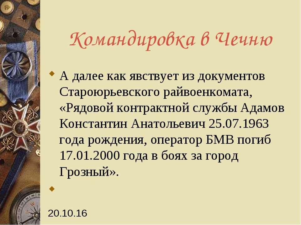 Командировка в Чечню А далее как явствует из документов Староюрьевского райво...