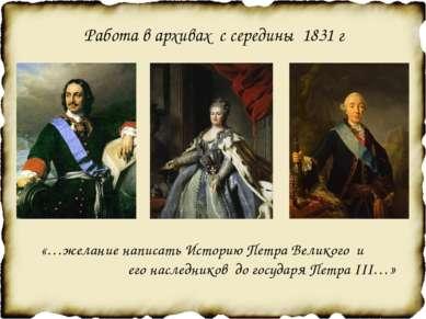 Работа в архивах с середины 1831 г «…желание написать Историю Петра Великого ...