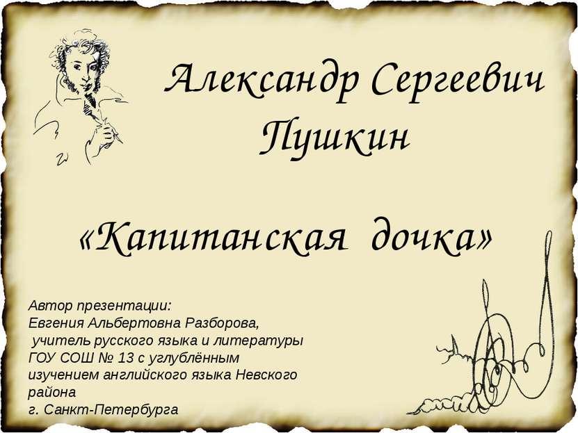 Александр Сергеевич Пушкин «Капитанская дочка» Автор презентации: Евгения Аль...