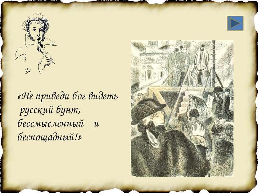 «Не приведи бог видеть русский бунт, бессмысленный и беспощадный!»