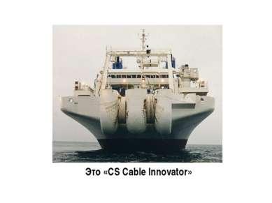 Это «CS Cable Innovator»