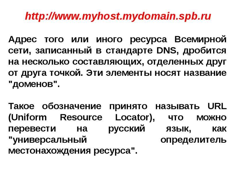 Адрес того или иного ресурса Всемирной сети, записанный в стандарте DNS, дроб...