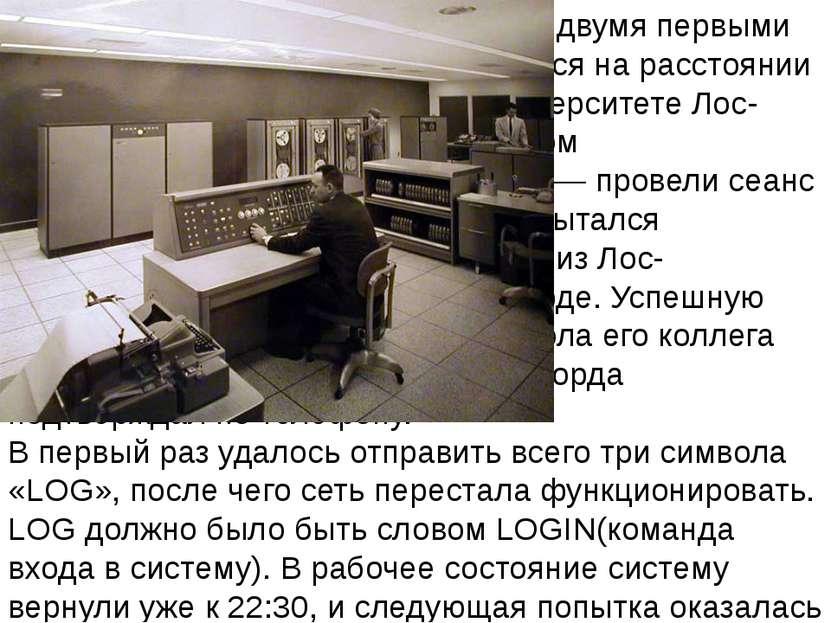 29 октября1969годав 21:00 между двумя первыми узлами сети ARPANET, находящ...