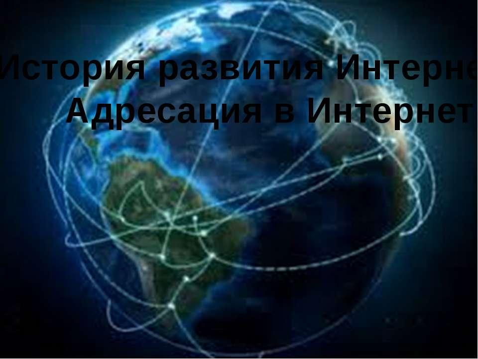 История развития Интернета. Адресация в Интернет