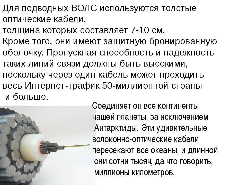 Для подводных ВОЛС используются толстые оптические кабели, толщина которых со...