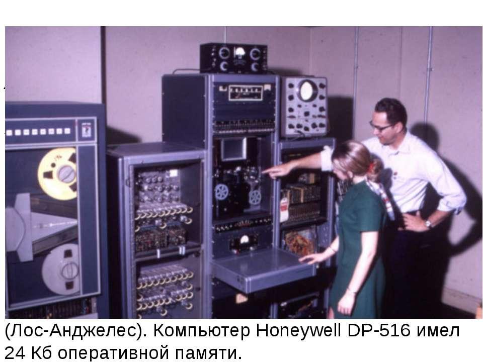 Компьютерная сеть была названаARPANET(англ.Advanced Research Projects Agen...