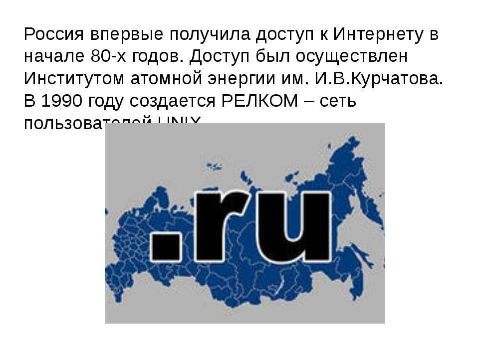 Россия впервые получила доступ к Интернету в начале 80-х годов. Доступ был ос...