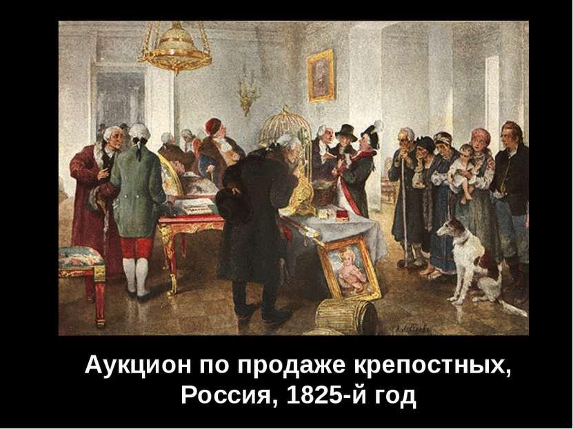 Аукцион по продаже крепостных, Россия, 1825-й год