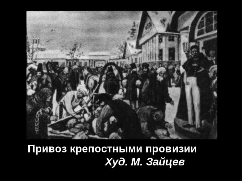 Привоз крепостными провизии Худ. М. Зайцев