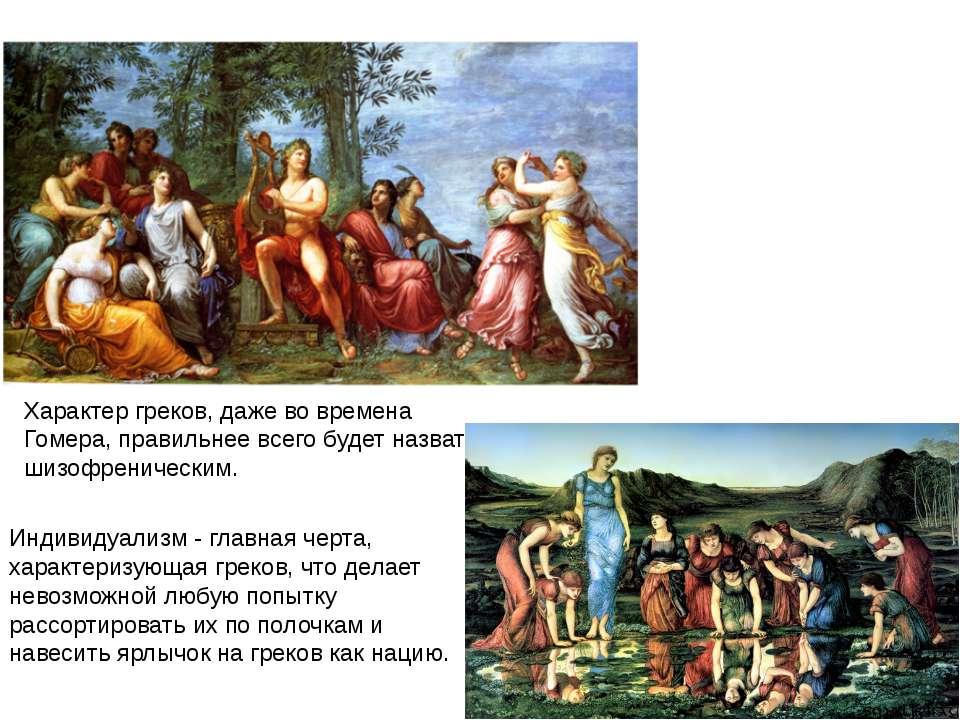 Характер греков, даже во времена Гомера, правильнее всего будет назвать шизоф...