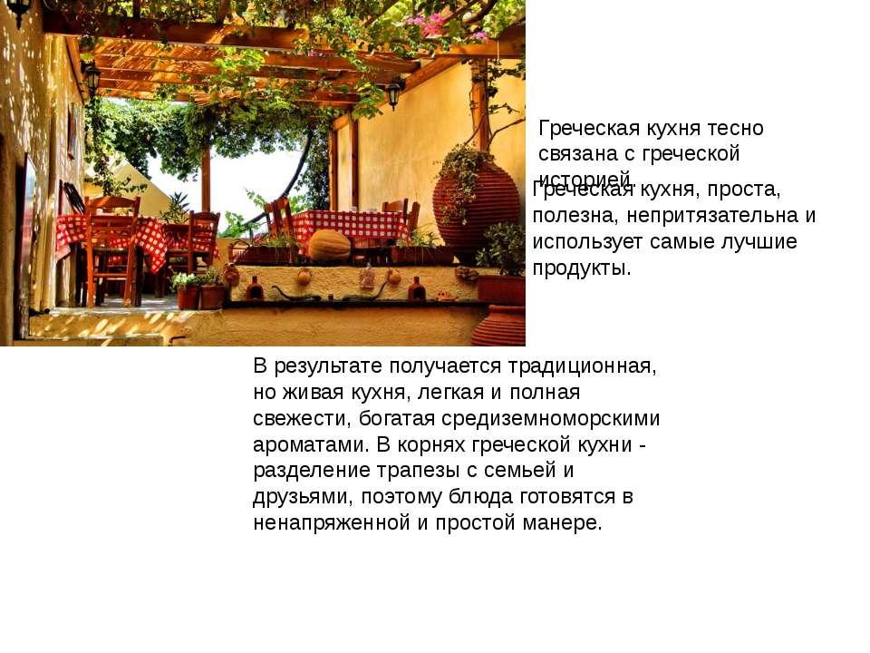 Греческая кухня тесно связана с греческой историей. Греческая кухня, проста, ...