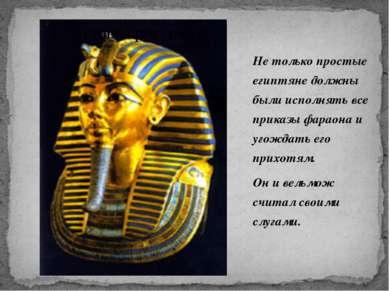 Не только простые египтяне должны были исполнять все приказы фараона и угожда...